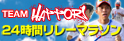 TEAM Hattori 24時間マラソン
